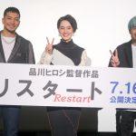 観客とともに鑑賞した品川ヒロシ監督「泣いちゃった」―『リスタート』舞台挨拶