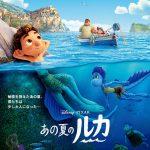 〈海の世界〉と〈人間の世界〉は決して交わることはないのか…―Disney+『あの夏のルカ』〈ポスター&監督コメント映像〉解禁