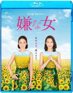 『嫌な女』Blu-ray(パッケージ)