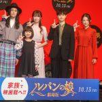 深田恭子、本作のチームワークの良さに「なかなかすぐに出来るものではない」「幸せを運んできてくれた作品」―『劇場版 ルパンの娘』公開直前イベント