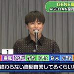 『GENERATIONS高校TV』新企画「AGEHAを全員被らず歌いきれ!」にメンバー大苦戦