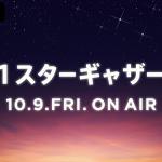 JO1が出演する新レギュラー番組『JO1 スターギャザーTV』10月9日配信開始