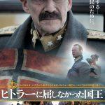 """ナチスに降伏を迫られた国王が選択した""""決断""""とは―『ヒトラーに屈しなかった国王』ポスタービジュアル解禁"""