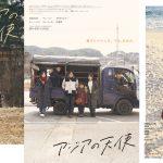 韓国のデザイン会社「propaganda」が制作!―『アジアの天使』〈3種類のメインビジュアル〉解禁