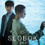 コン・ユ×パク・ボゴム共演のSFエンターテインメント!―『SEOBOK/ソボク』7月公開決定