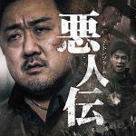 マ・ドンソク主演の極悪ヴァイオレンス・アクション―『悪人伝』7月公開決定