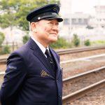 審査員としても参加の國村隼「とても光栄」―『かぞくいろ―RAILWAYS わたしたちの出発―』第23回釜山国際映画祭出品決定