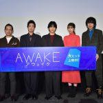 吉沢亮、役作りで「ラーメンとビール2本を寝る30分前に体に流し込む」―『AWAKE』初日舞台挨拶