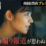 ABEMAオリジナルドラマ『箱庭のレミング』の新たなストーリー『Killer News』ABEMAプレミアムで配信開始