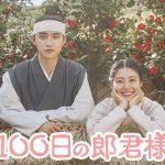 EXO ド・ギョンス(D.O.)×ナム・ジヒョン主演の大ヒットロマンス時代劇『100日の郎君様』Amazon Prime Videoで配信開始