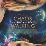 新感覚SFエンターテイメント『カオス・ウォーキング』〈ポスタービジュアル&キャストビジュアル〉解禁