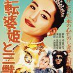 タヌキ役として竹中直人が出演!映画愛にあふれたオマージュに注目―『今夜、ロマンス劇場で』劇中劇ポスタービジュアル解禁
