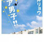 W主演の横浜流星&中尾暢樹が男子チアど迫力パフォーマンスに挑む!―『チア男子!!』映画化決定
