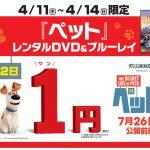 """たくさんの犬(ワン)が登場する映画『ペット』のブルーレイ&DVDが""""1円(ワン)""""でレンタルできるキャンペーンを全国のゲオで実施"""