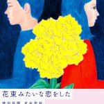 坂元裕二による初のオリジナル恋愛映画脚本で描く今世紀最強のラブストーリー!―『花束みたいな恋をした』〈超ティザービジュアル〉解禁
