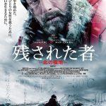 男は歩き始めた。ひとりの女性を救うために。明日を生きるために・・・―『残された者-北の極地-』〈ポスター&場面写真〉解禁