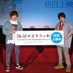 村田&松岡、続編へ意欲!「北海道まで行きたいですね!」―『海辺のエトランゼ』舞台挨拶映像付き初日上映会