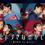 ABEMAオリジナル恋愛番組『恋愛ドラマな恋がしたい~KISS or kiss~』スタジオ新メンバーに夏菜&堀未央奈が決定
