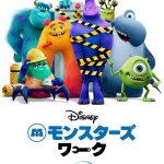 Disney+オリジナルアニメーション・シリーズ『モンスターズ・ワーク』7月9日より配信決定
