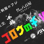 『孤狼の血 LEVEL2』映画の舞台・広島とのコラボ商品が続々登場