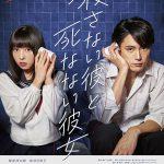 第32回東京国際映画祭で特別招待作品として上映決定!―『殺さない彼と死なない彼女』〈予告編&ポスター〉解禁