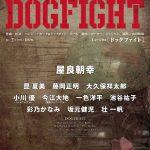 ベトナム戦争前夜…戦地に赴く前の 海兵隊員たちの間で一晩限りの王者を決めるゲームが始まる―ミュージカル『DOGFIGHT』9・10月に上演決定