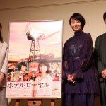 波瑠「普遍的にあるものを見つけられたらと思いながら挑みました」―『ホテルローヤル』北海道凱旋報告会