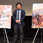 白石和彌監督「(佐藤)健くんと仕事がしてみたいと思っていた」―第32回東京国際映画祭『ひとよ』Q&A