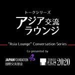 第33回東京国際映画祭で開催されたオンライントークシリーズ『アジア交流ラウンジ』アーカイブ映像が公開
