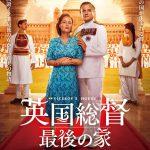 英国領インド最後の6か月、真実の物語―独立前夜の混迷を深める激動のインドを描く人間ドラマ『英国総督 最後の家』公開日決定