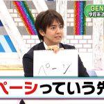 "GENERATIONSが""学校あるある""ネタに挑戦!「GENE高TikTokあるある科」―『GENERATIONS高校TV』8月16日放送"