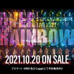 """ハンサムライブ『SUPER HANDSOME LIVE 2021 """"OVER THE RAINBOW""""』Blu-ray〈ダイジェストPR映像〉公開"""