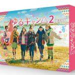新感覚ゆるゆる系キャンプドラマ第2弾『ゆるキャン△2』Blu-ray&DVD発売決定