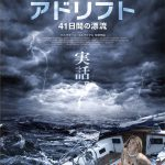 巨大ハリケーンでヨットが大破・・・壮絶な実話を映画化―『アドリフト 41日間の漂流』〈予告編&ポスター〉解禁
