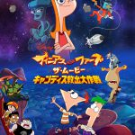大ヒットアニメーションが5年ぶりに帰ってくる待望の最新作!―『フィニアスとファーブ/ザ・ムービー:キャンディス救出大作戦』ディズニープラスで日本公開決定