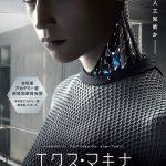 アリシア・ヴィキャンデルが美しい女性型ロボットを熱演する「エクス・マキナ」ビジュアル解禁