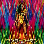 『ワンダーウーマン 1984』全米に1週間先駆けて12月18日公開決定