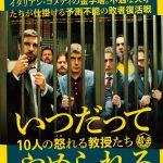 イタリア発の抱腹絶倒の大ヒット風刺コメディが日本上陸!―『いつだってやめられる 10人の怒れる教授たち』公開決定
