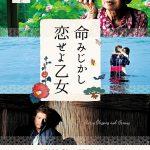 人生を見失った男が、日本で見つけた感動の真実とは・・・樹木希林、遺作にして世界デビュー作―『命みじかし、恋せよ乙女』〈予告編&ポスター〉解禁