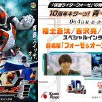 『仮面ライダーフォーゼ』10周年記念特別企画を東映特撮YouTube Officialで配信