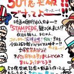 尾田栄一郎「50億突破!!ですってよ!!ヤッホーイ!」―『ONE PIECE STAMPEDE(ワンピース スタンピード)』〈原作者直筆メッセージ&特別映像〉解禁