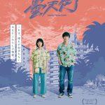 佐藤玲×笠松将W主演で贈るひと夏のポップで奇妙なニュータウンムービー―『ドンテンタウン』7月公開決定