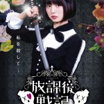 NMB48・市川美織主演の映画『放課後戦記』出演者オーディション開催決定!