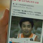 「びっくり日本新記録」チャレンジボーイの轟二郎が出演!―『トリガール!』追加キャスト発表