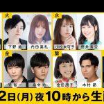 前野智昭、徳井青空、畠中祐が新MCを担当!―『声優と夜あそび 2021』新体制を発表
