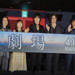 山﨑賢人「自分が信じてやってきた中でうまくいかなかったことは、最後にはいい方向に向かっていく」―『劇場』完成記念イベント