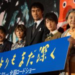 「海よりもまだ深く」完成披露試写で阿部寛、真木ようこ、是枝裕和監督らが撮影時のエピソードなどを語る