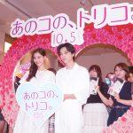 """吉沢亮の好きなタイプは""""あざとい子""""!?―『あのコの、トリコ。』結婚式場で吉沢亮・新木優子が初""""トリコ""""エピソードなどを披露"""