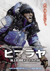 『ヒマラヤ~地上8,000メートルの絆~』ポスター (2)