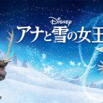 ディズニー作品の視聴者数ランキングを発表!―ディズニーデラックス配信開始1周年記念